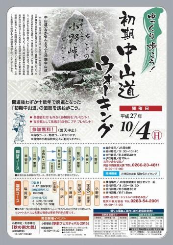 初期中山道ウォーキング_01
