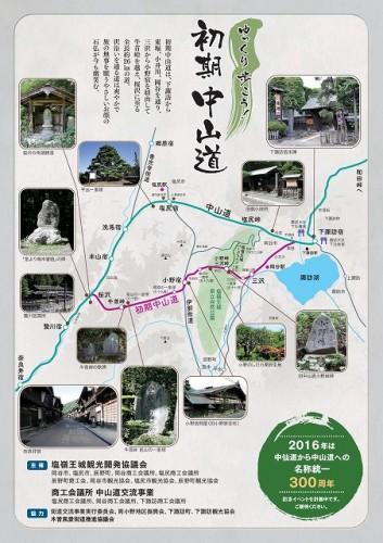 初期中山道ウォーキング_02