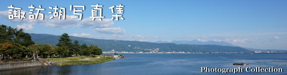 headder_諏訪湖写真集