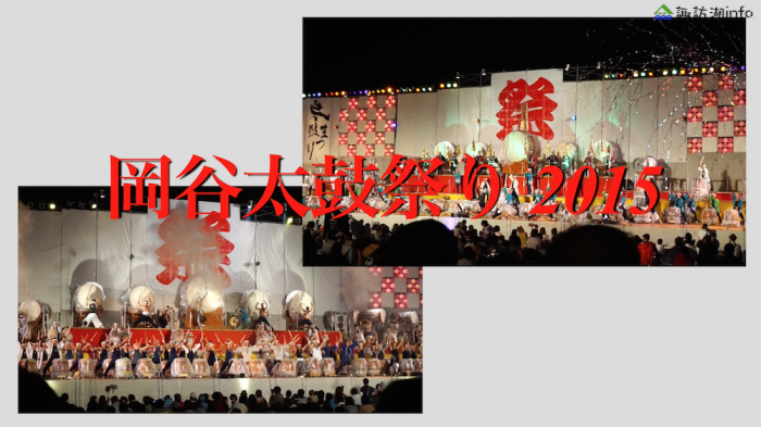 岡谷太鼓祭り 2015 【諏訪湖info】