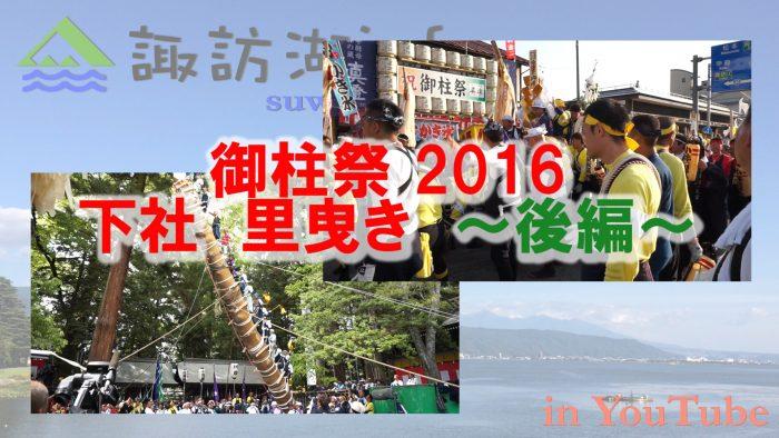 御柱祭 下社里曳き2016〜後編〜 諏訪湖info